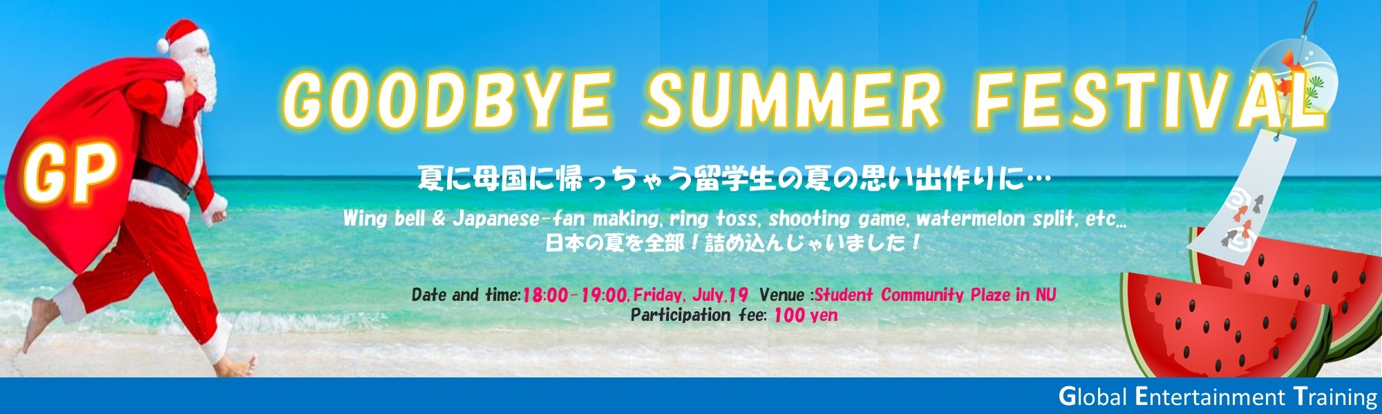 GP Goodbye Summer Festival